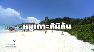 สิมิลัน และจุดดำน้ำที่สิมิลัน Similan Island [HD]