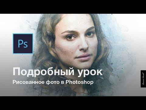 Как сделать рисованный эффект к фотографии в Photoshop / Подробный урок