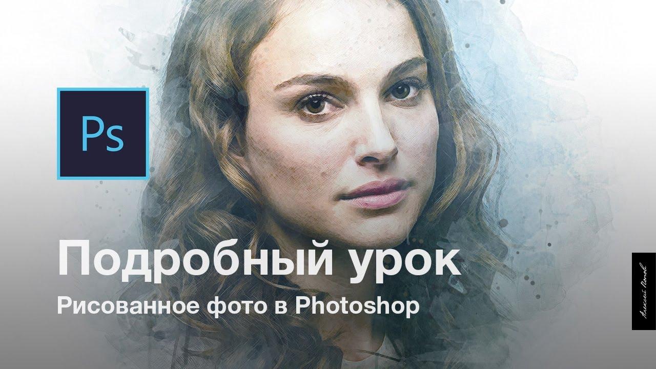 Как сделать нарисованный портрет в фотошопе фото 680