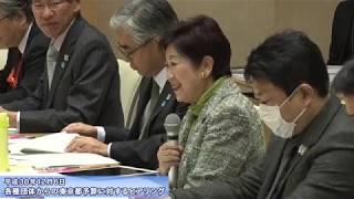 各種団体からの東京都予算に対するヒアリング【平成30年12月6日】
