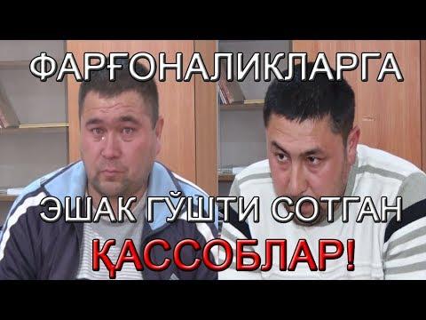 ФАРҒОНАЛИКЛАРГА ЭШАК ГЎШТИ СОТГАН ҚАССОБЛАР!