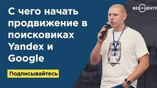 с чего начать продвижение сайта в поисковиках Яндекс и Google