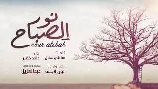 نور الصباح كلمات ساطي بن هلال - اداء ماجد خضير