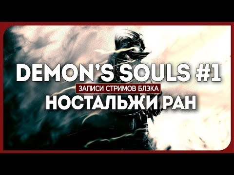 DEMON'S SOULS [PS3] #1