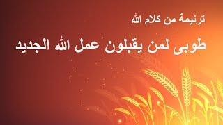 ترنيمة من كلام الله - طوبى لمن يقبلون عمل الله الجديد - ترنيمة عربية