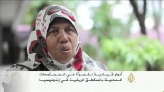 أدوار قيادية للمرأة في ريف إندونيسيا