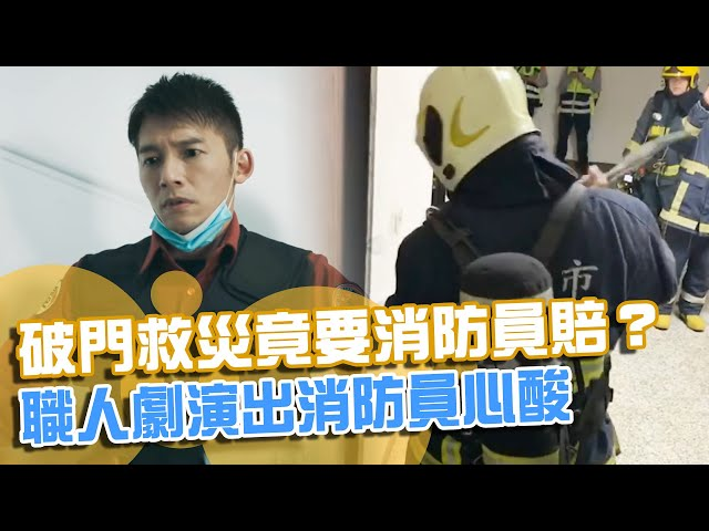 破門救災竟要消防員賠? 職人劇演出消防員心酸 @東森新聞 CH51
