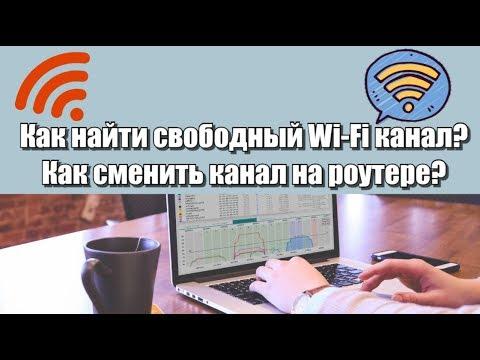 Как найти свободный Wi-Fi канал? | Как сменить канал на роутере?