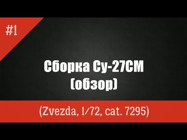 Сборка Су-27СМ - Звезда 1:72 - шаг 1. Обзор коробки и дополнений