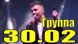 Группа 30 02 лучшие песни живой концерт в Сочи