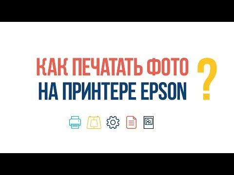 #ВопросОтвет: Как печатать фото на принтере Epson?
