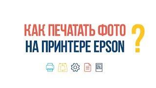 #ВопросОтвет: Як друкувати фото на принтері Epson?