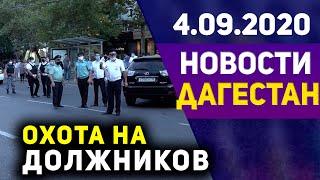 Новости Дагестана за 4.09.2020 год