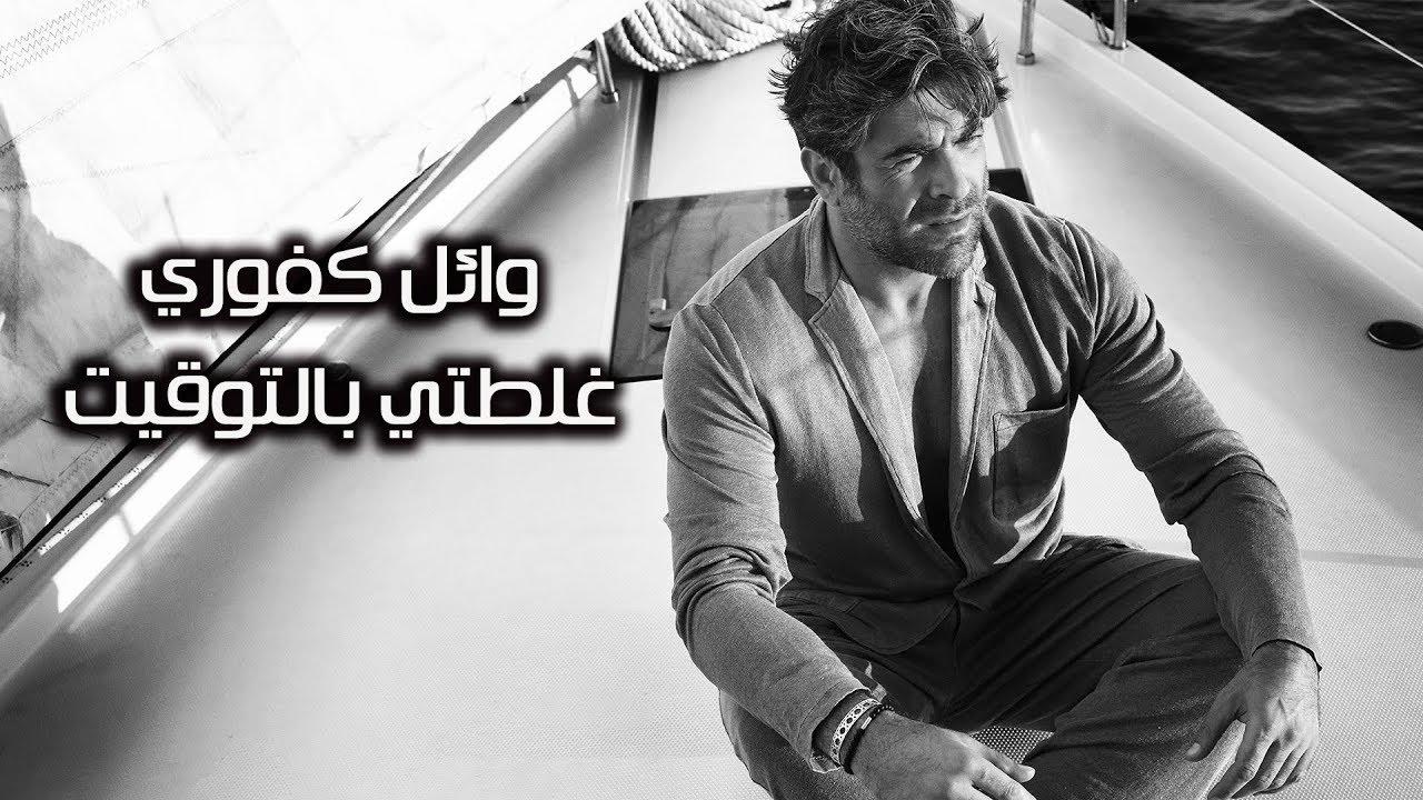 Wael Kfoury ... Glotti Bittouwit - Lyrics Video   وائل كفوري ... غلطي بالتوقيت - بالكلمات