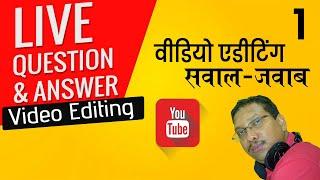 #01 Live Q & N session on Video Editing with Rama Shankar