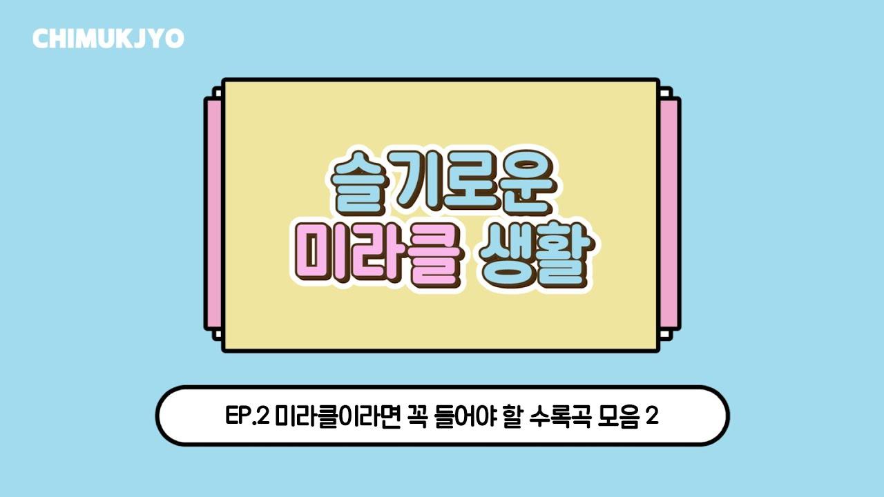 [오마이걸] 슬기로운 미라클 생활_EP.2 미라클이라면 꼭 들어야 할 수록곡 모음 2