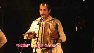 """""""Наша Музыка"""" Эфир от 27.10.15 - группа """"НОМ"""""""