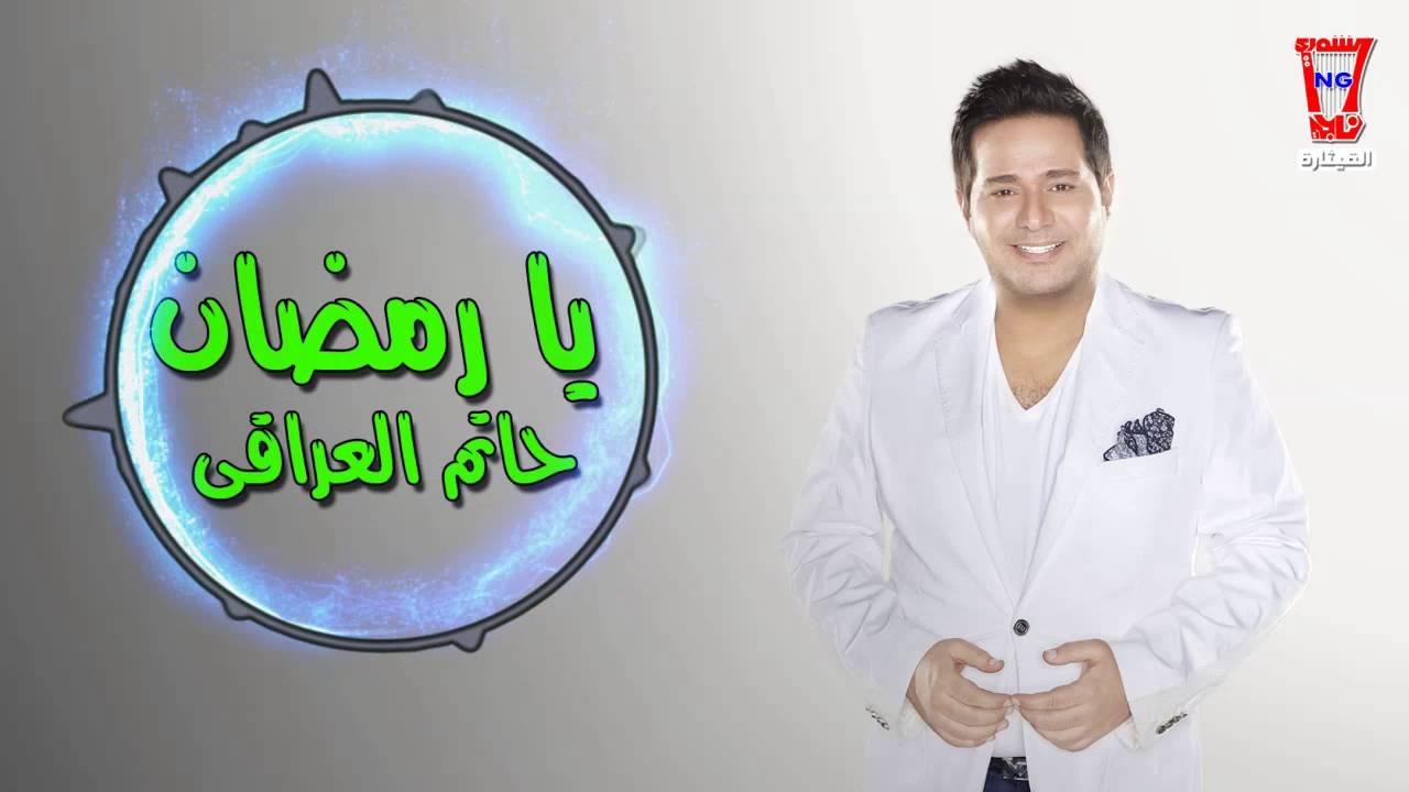 حاتم العراقى يا رمضان Audio Youtube