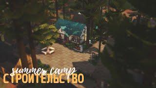 Летний лагерь в Гранит Фоллз | Строительство - The Sims 4