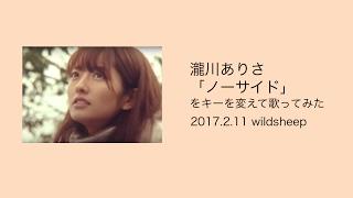 瀧川ありささんの「ノーサイド」 をキーを変えて歌ってみました。 男性...