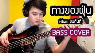 ทางของฝุ่น (Dust) - Atom ชนกันต์ (Bass Cover)