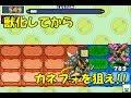 ロックマンエグゼ6 解説付きネット対戦【マスターズ】142