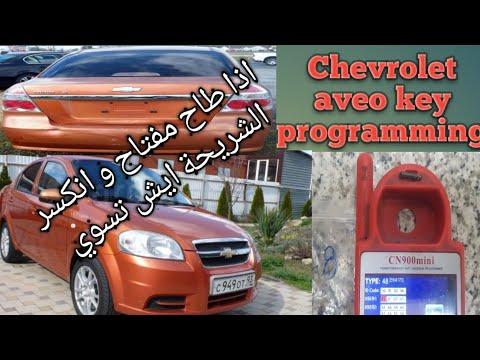 2007 2012 Chevrolet Aveo Key Programming Chevy Aveo Ck100 Key