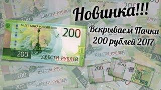 Новинка! Вскрываем Пачки 200 Рублей 2017