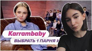 Nelyaray смотрит:Выбрать 1 из 15. Karrambaby играет в Чат На Вылет / Пинк Шугар