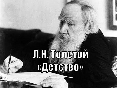 Детство Л.Н. Толстой