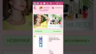 как с телефона активировать свой интернет-магазин Фаберлик. 12.04.17
