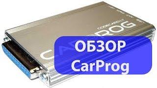 Обзор программатора CarProg.