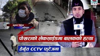 CCTv  बालकको हत्या पोखरामा  लेकसाइडमा अर्को दु:खद घटना,    Hamilai Bhannu Chha Ep-37