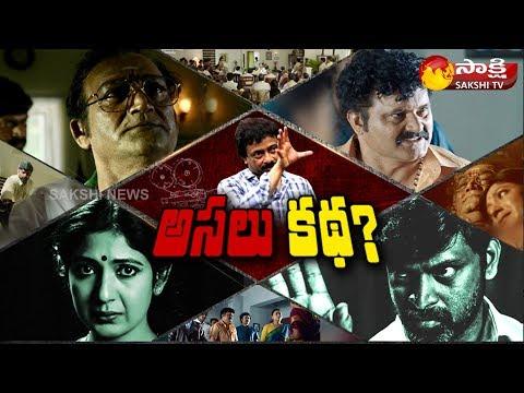 RGV's Lakshmi`s NTR Movie | Sakshi Special Discussion | అసలు కథ..! - Watch Exclusive