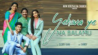 Yehova Na Balama    New Telugu Christian Song    Sis Glory Rangaraju    Sandy    Almighty Studios