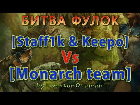 видео: [staff1k & keepo] vs [monarch team(union)] Битва Фулок prime world