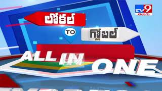 Local to Global : All in One Express    15-05-2021 - TV9