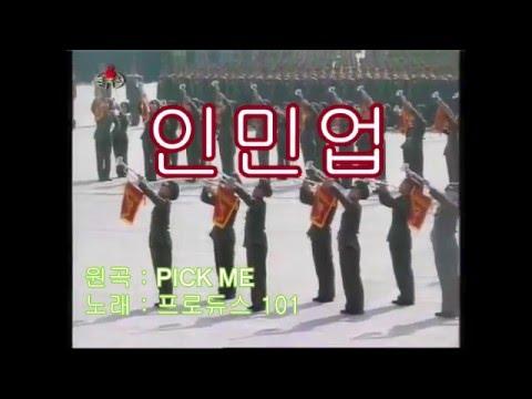 픽미업 북한버전 인민업!(PRODUCE 101 PICK ME North Korea Ver.)