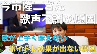 『ボイトレ』三代目 J SOUL BROTHRS 今市隆二さんの歌声不調の原因!!(歌が上手く歌えない、ボイトレ効果が出ない人の原因!!)  歌を練習する上で大切にしてほしいこと。