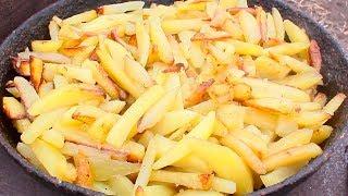 Жаренная картошка. Рецепт жаренной картошки. Как вкусно пожарить картошку.