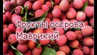 фрукты острова Маврикий