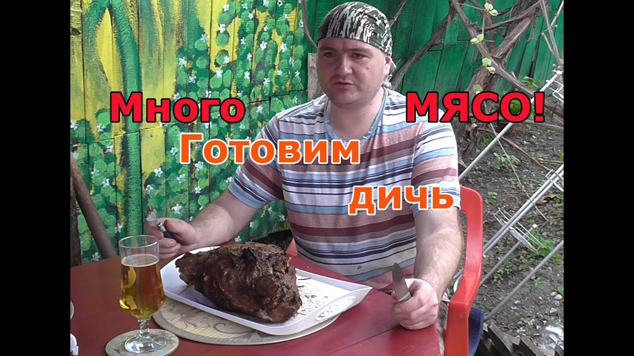 Осуществляем доставку по городу иркутску дикого мяса!. Здесь можно купить нарды. Дикое мясо. Мясо косули: свойства, приготовление, рецепты.