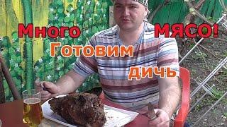 Мясо дикого кабана горячего копчения