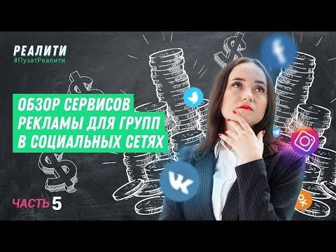 «Как заработать на группе в ВК и Одноклассниках. Обзор сервисов.» - ИРИНА КРИНИЦА - РЕАЛИТИ ПУЗАТ.РУ