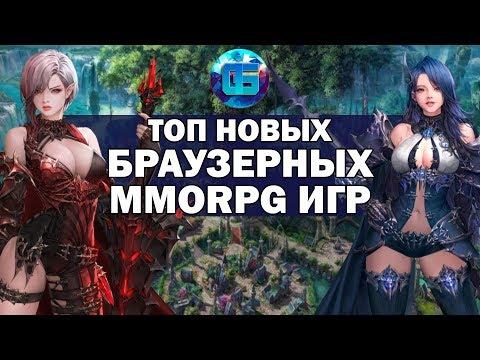 Топ 10 Новых Браузерных MMORPG игр | Browser онлайн игры