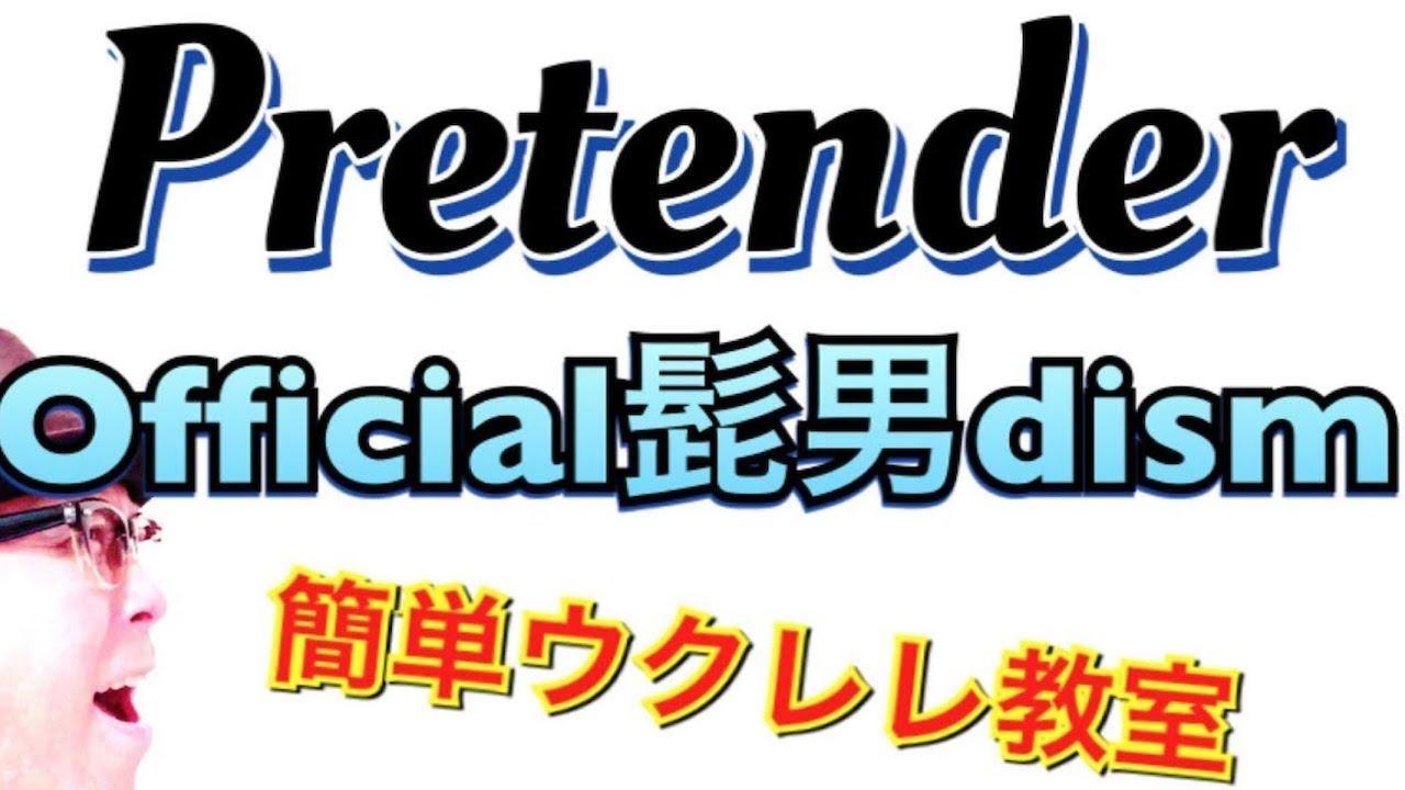 Pretender / Official髭男dism【ウクレレ 超かんたん版 コード&レッスン付】GAZZLELE