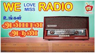 Ilaiyaraaja - Weekend Classic Radio Show  | Kattiyakkaran | Suryan fm Rj Anbaan Arun | iniya iravu