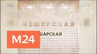 Московский фотограф запустил флешмоб по переименованию станций метро - Москва 24(, 2018-07-30T07:33:30.000Z)
