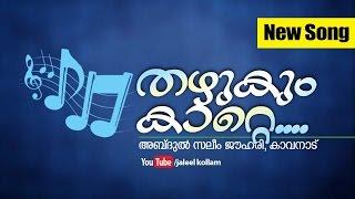 Thazhukum Kaaatte- New Songs