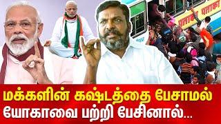 Thirumavalavan Speech about Modi 20 Lakh Crore Package